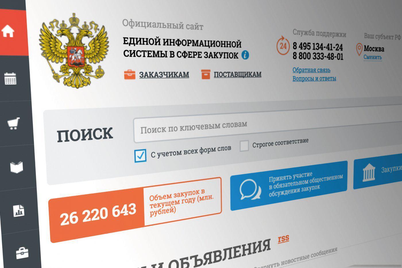 8a9b21b416f9 Госзаказчики Югры будут использовать портал Москвы для закупок малого объема