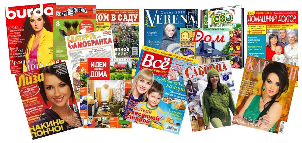 Газеты журналы картинка