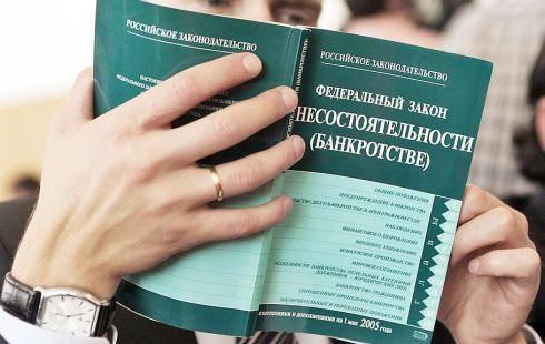 закон банкротство арбитражный суд