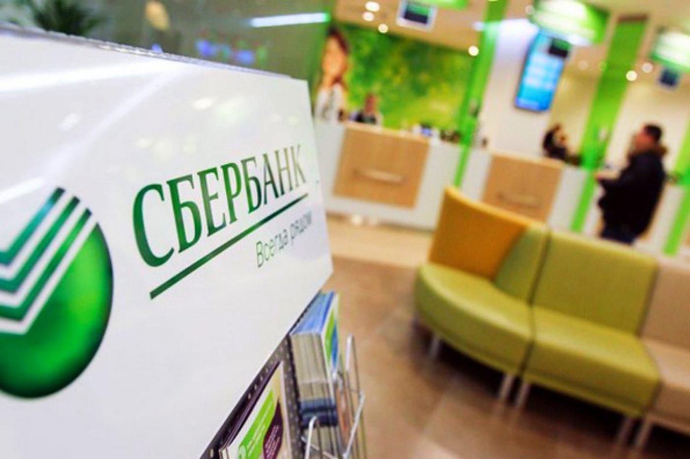 подать заявку в банк на кредит сбербанк