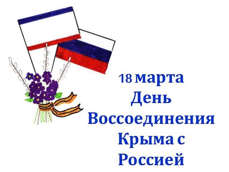 открытки с присоединением крыма к россии в стихах красивые располагает гулять нему