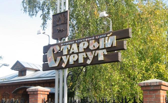 Старый Сургутский историко-культурный центр-музей