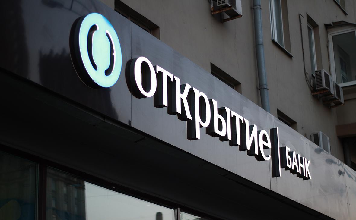 банк открытие кредитный отдел альфа банк пополнить карту онлайн
