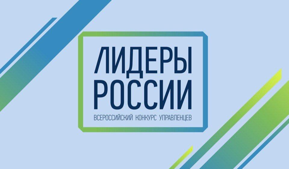 15 октября количество регистраций на второй открытый конкурс управленцев  «Лидеры России» превысило 50 тысяч. Как сообщает официальный сайт конкурса,  ... 70fbb17a50b