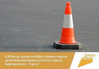 В Югре до конца октября отремонтируют десятикилометровый участок трассы Нефтеюганск – Сургут