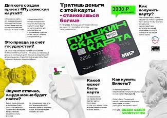 Полмиллиарда рублей планируют заработать учреждения культуры Югры благодаря федеральной программе «Пушкинская карта»