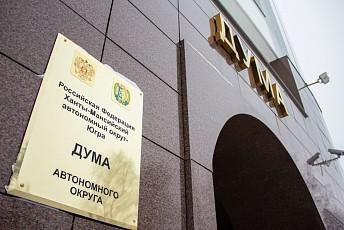 На всех одна победа. За счет чего кандидатам от «Единой России» в Югре удалось выиграть выборы по одномандатным округам