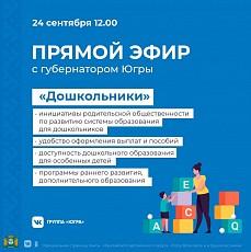 Губернатор Югры Наталья Комарова проведет эфир по теме дошкольного образования.
