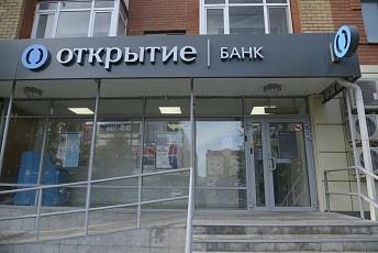 Банк «Открытие» предоставил первый кредит по новой госпрограмме поддержки МСБ
