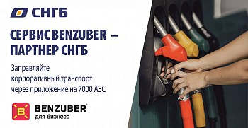 Сервис Benzuber стал партнером Сургутнефтегазбанка